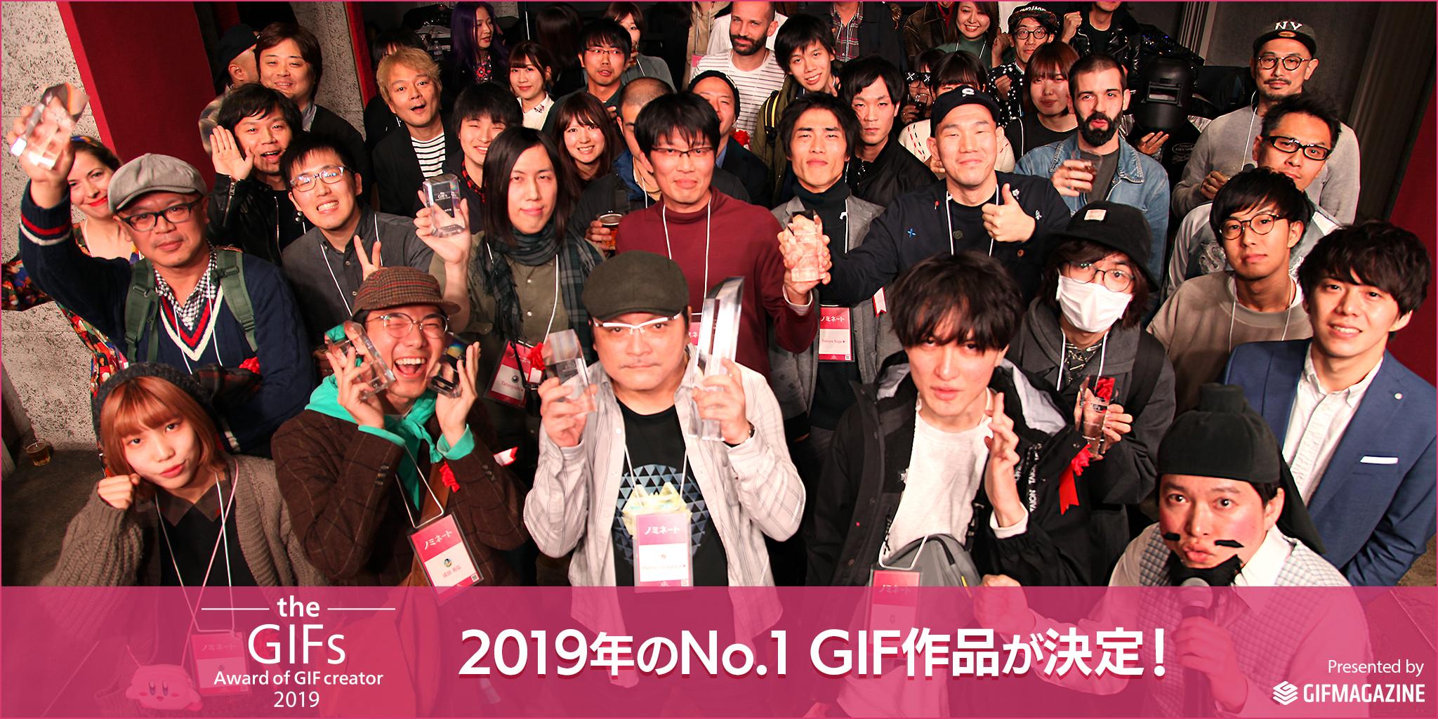 【イベントレポート】GIFアニメの祭典 theGIFs2019。エントリー1,500点の中から今年のNo.1 GIFが決定!